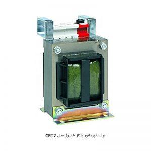 ترانسفورماتور ولتاژ هانیول سری CRT