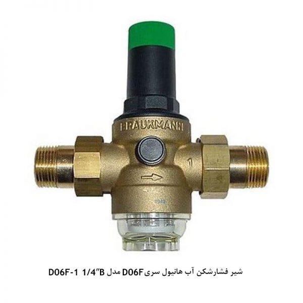 شیر فشار شکن آب هانیول سری D06F