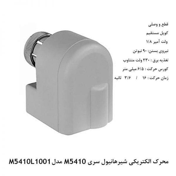 محرک الکتریکی شیر هانیول سری M