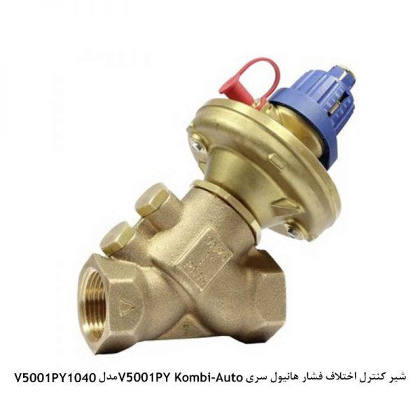 شیر کنترل اختلاف فشار هانیول سری V5001PY Kombi-Auto