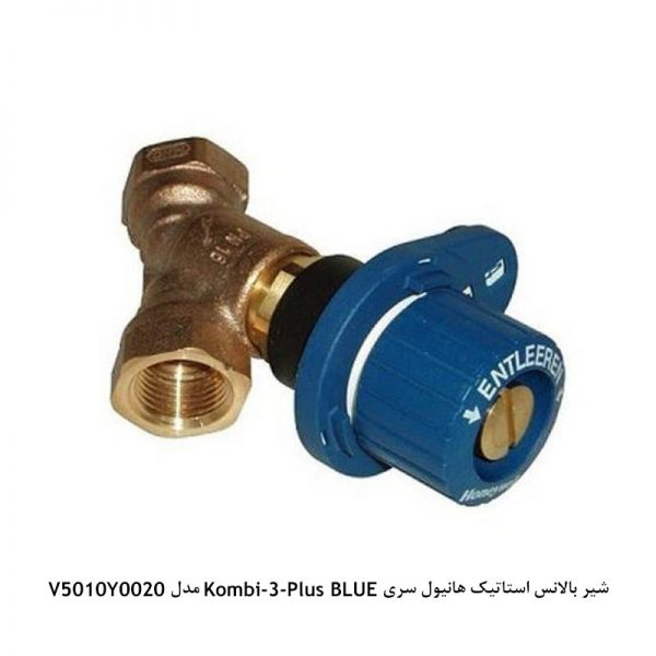 شیر بالانس استاتیک هانیول سری Kombi-3-plus BLUE