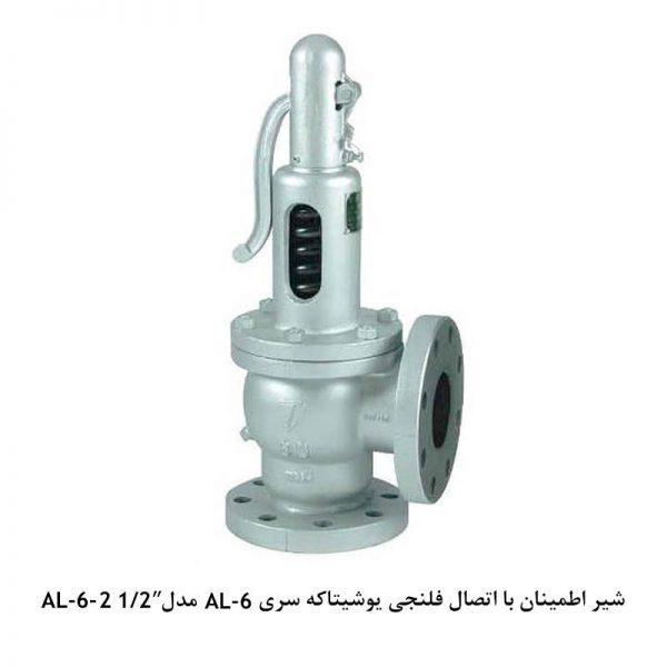 شیر اطمینان با اتصال فلنچی یوشیتاکه سری AL-6