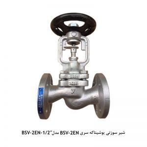 شیر سوزنی یوشیتاکه سری BSV-2EN