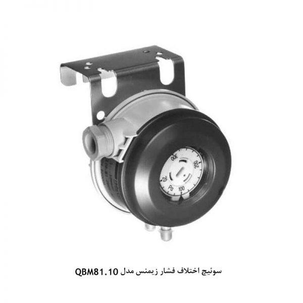 سوئیچ اختلاف فشار زیمنس سری QBM81