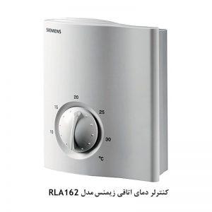 کنترلر دمای اتاقی زیمنس مدل RLA162