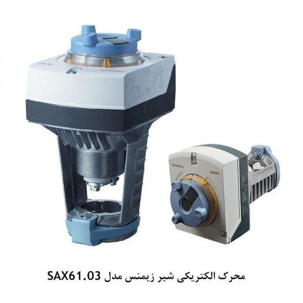 محرک الکتریکی شیر زیمنس سری S