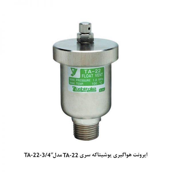 شیر هواگیری اتوماتیک یوشیتاکه سری TA-22