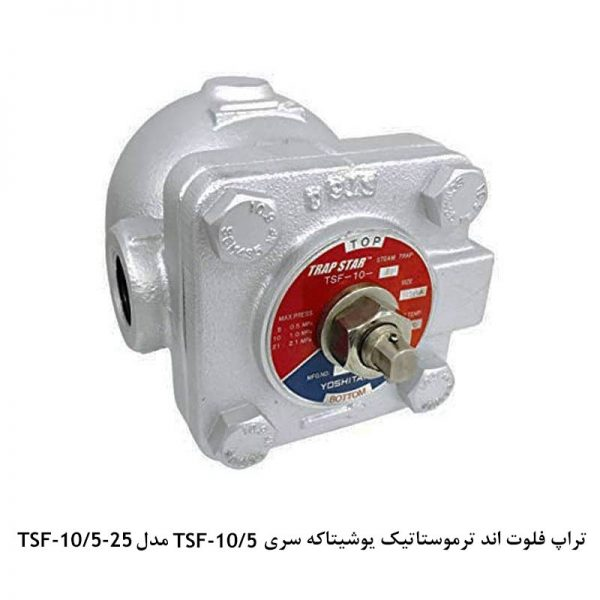 تراپ فلوت اند ترموستاتیک یوشیتاکه سری TSF