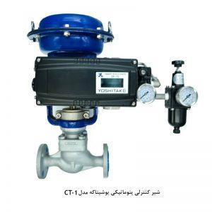 شیرکنترلی دو راهه پنوماتیکی یوشیتاکه مدل CT-1