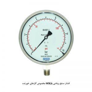 فشار سنج روغنی WIKA مخصوص گازهای خورنده