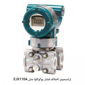 ترانسمیتر فشار و اختلاف فشار Yokogawa Series EJ