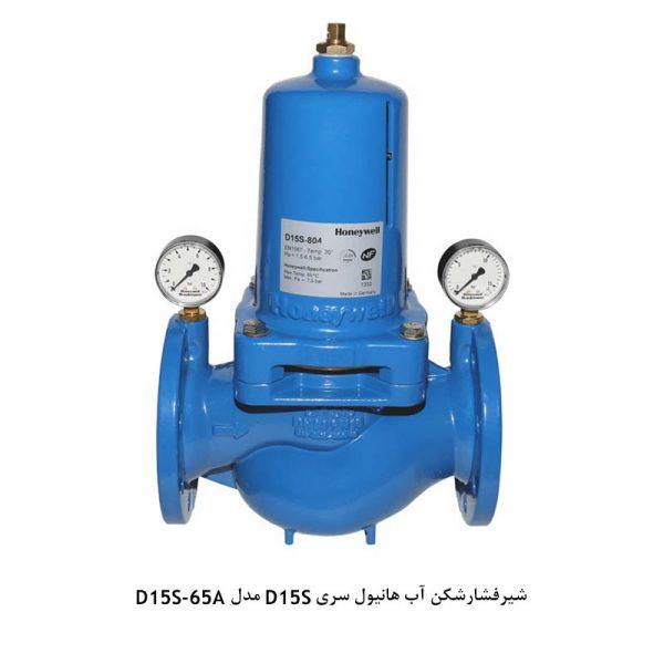 شیر فشار شکن آب هانیول سری D15S