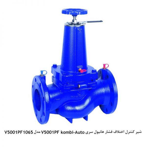 شیر کنترل اختلاف فشار هانیول سری V5001PF Kombi-Auto