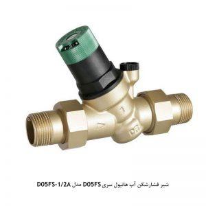 شیر فشار شکن آب هانیول سری D05FS