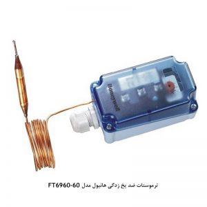 ترموستات ضد یخ زدگی هانیول سری FT69-60