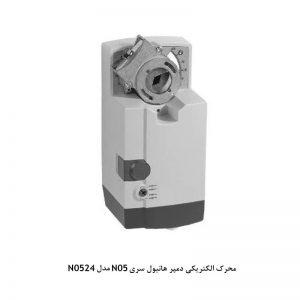 محرک الکتریکی دمپر هانیول سری N