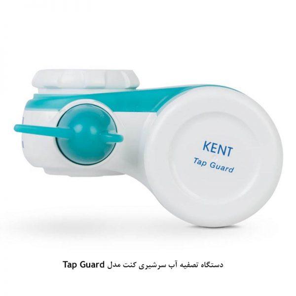 دستگاه تصفیه آب سرشیری کنت مدل Tap Guard