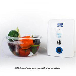 دستگاه ضدعفونی کننده ازونی میوه و سبزیجات KENT مدل WM