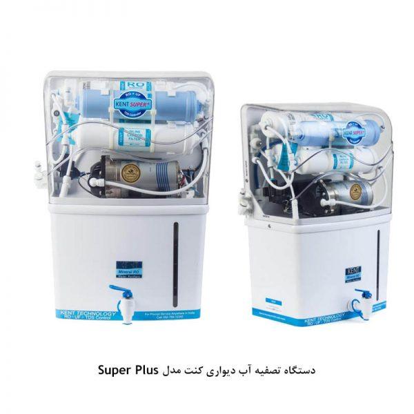 دستگاه تصفیه آب دیواری KENT مدل Super Plus
