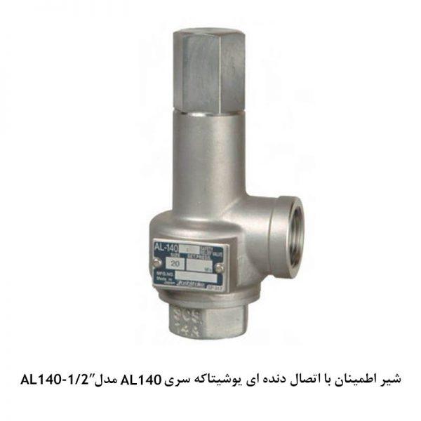شیر اطمینان با اتصال دنده ای یوشیتاکه سری AL140