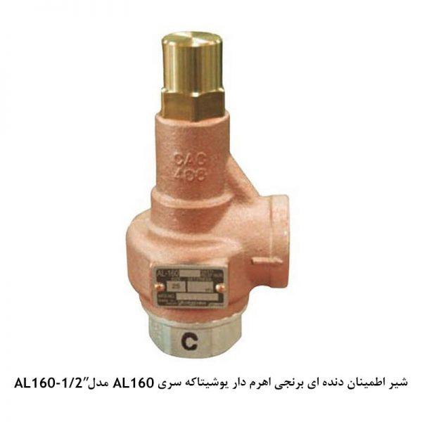 شیر اطمینان با اتصال دنده ای یوشیتاکه سری AL160