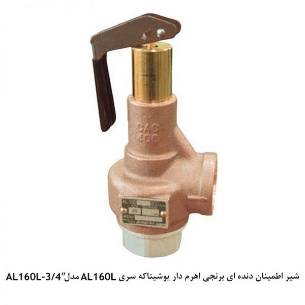 شیر اطمینان با اتصال دنده ای یوشیتاکه سری AL160L