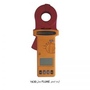ارت تستر FLUKE مدل 1630